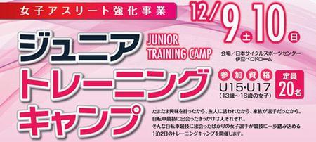ジュニアトレーニングキャンプ