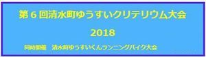 第6回清水町ゆうすいクリテリウム大会2018