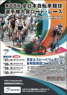 全日本自転車競技選手権大会ロード・レース pdf
