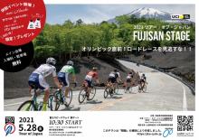 fujisansatage2021
